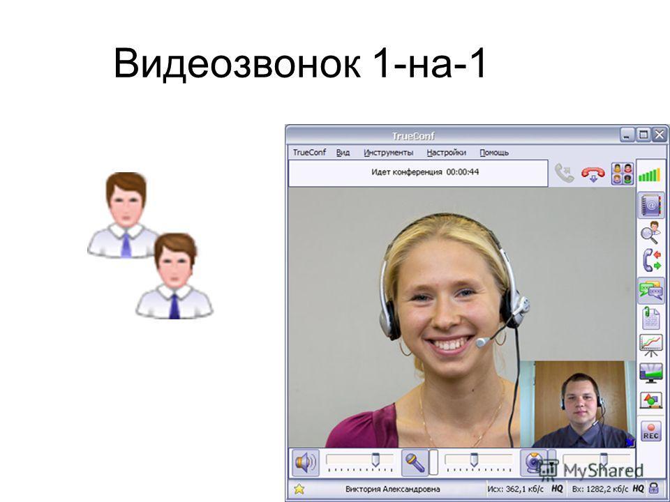Видеозвонок 1-на-1