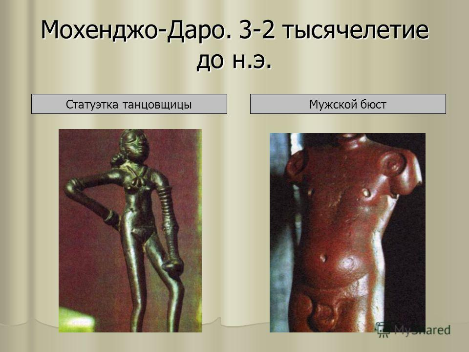 Мохенджо-Даро. 3-2 тысячелетие до н.э. Статуэтка танцовщицыМужской бюст
