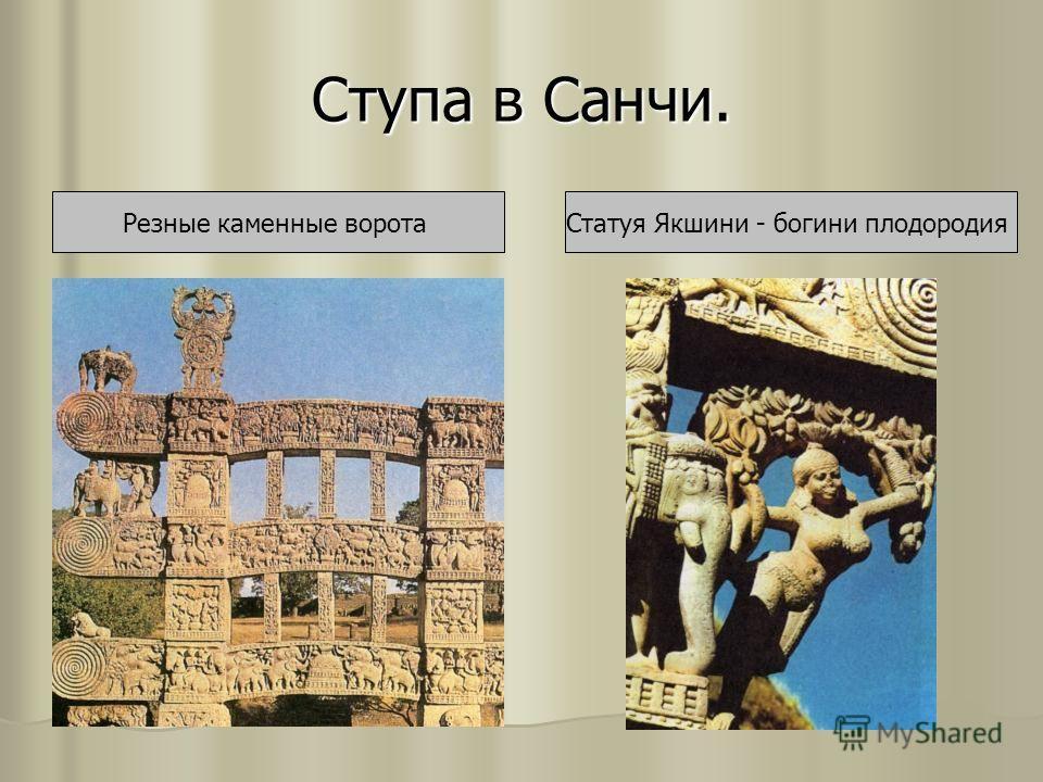 Ступа в Санчи. Резные каменные воротаСтатуя Якшини - богини плодородия