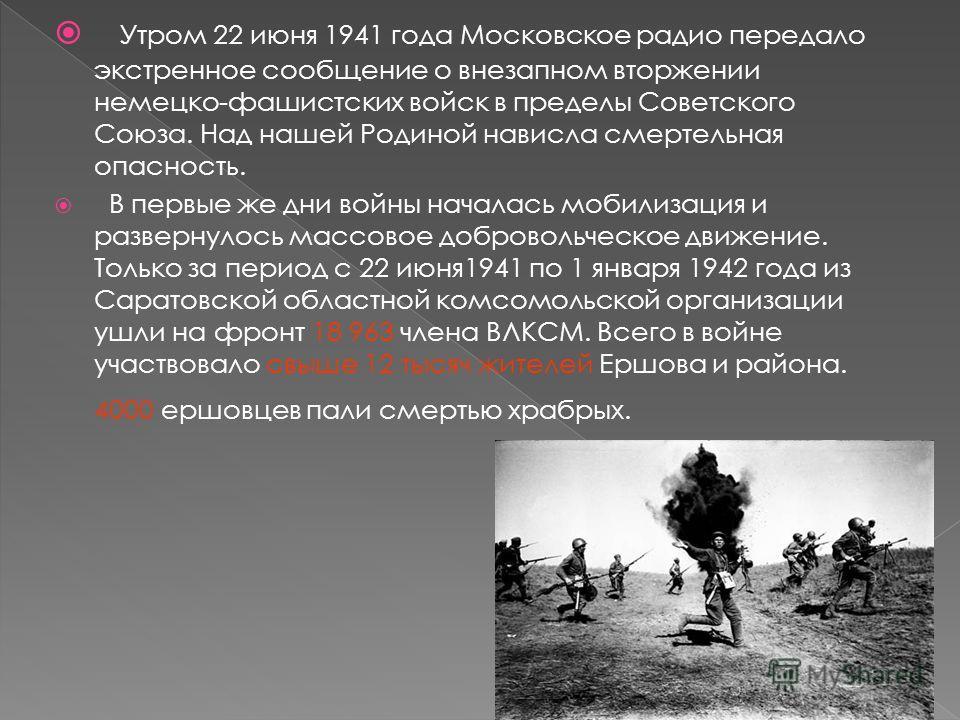 Утром 22 июня 1941 года Московское радио передало экстренное сообщение о внезапном вторжении немецко-фашистских войск в пределы Советского Союза. Над нашей Родиной нависла смертельная опасность. В первые же дни войны началась мобилизация и развернуло