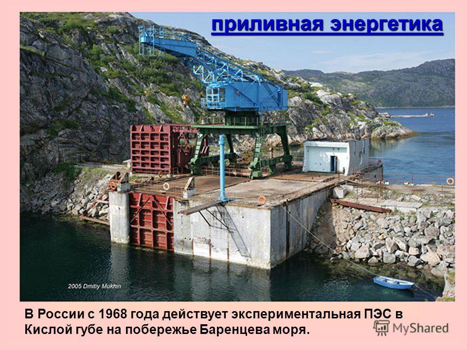 В России c 1968 года действует экспериментальная ПЭС в Кислой губе на побережье Баренцева моря. приливная энергетика