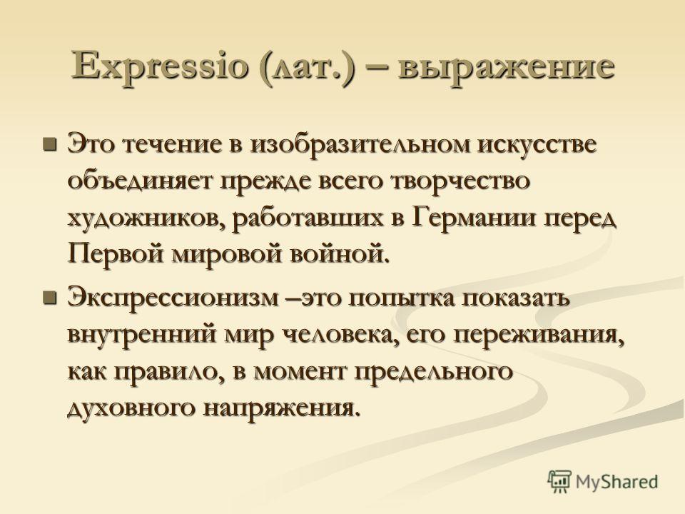 Expressio (лат.) – выражение Это течение в изобразительном искусстве объединяет прежде всего творчество художников, работавших в Германии перед Первой мировой войной. Это течение в изобразительном искусстве объединяет прежде всего творчество художник