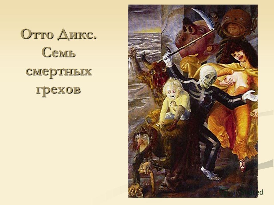 Отто Дикс. Семь смертных грехов