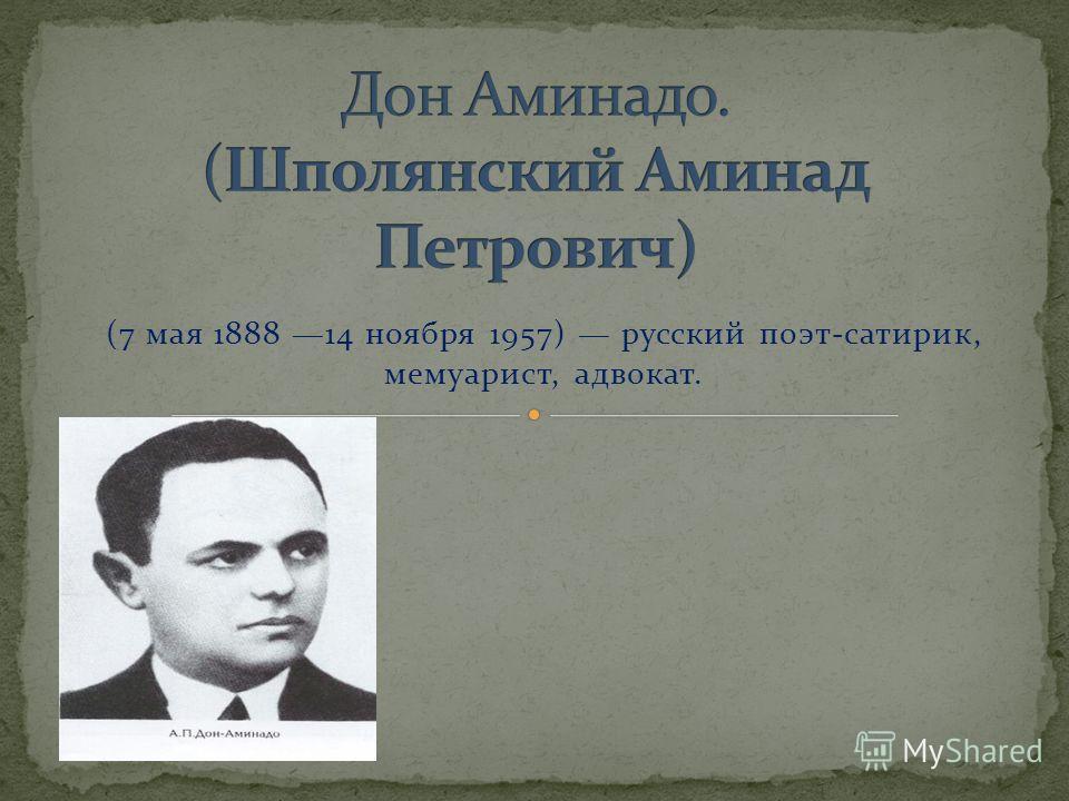 (7 мая 1888 14 ноября 1957) русский поэт-сатирик, мемуарист, адвокат.