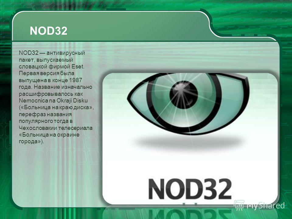 Виды антивирусных программ: 1.Антивирусные сканеры 2.CRC-сканеры 3.Мониторы 4.Иммунизаторы 5.Программы-доктора 6.Программы-детекторы