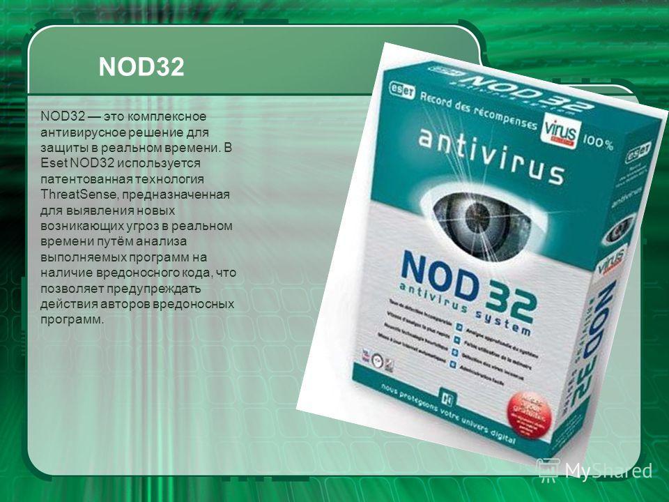NOD32 NOD32 антивирусный пакет, выпускаемый словацкой фирмой Eset. Первая версия была выпущена в конце 1987 года. Название изначально расшифровывалось как Nemocnica na Okraji Disku («Больница на краю диска», перефраз названия популярного тогда в Чехо