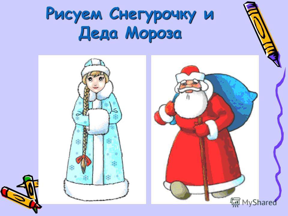 Рисуем Снегурочку и Деда Мороза