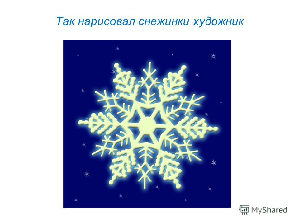 Так нарисовал снежинки художник