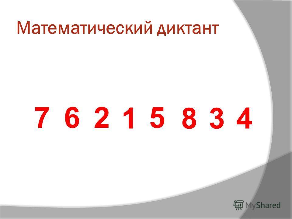 Математический диктант 726 1 5 834