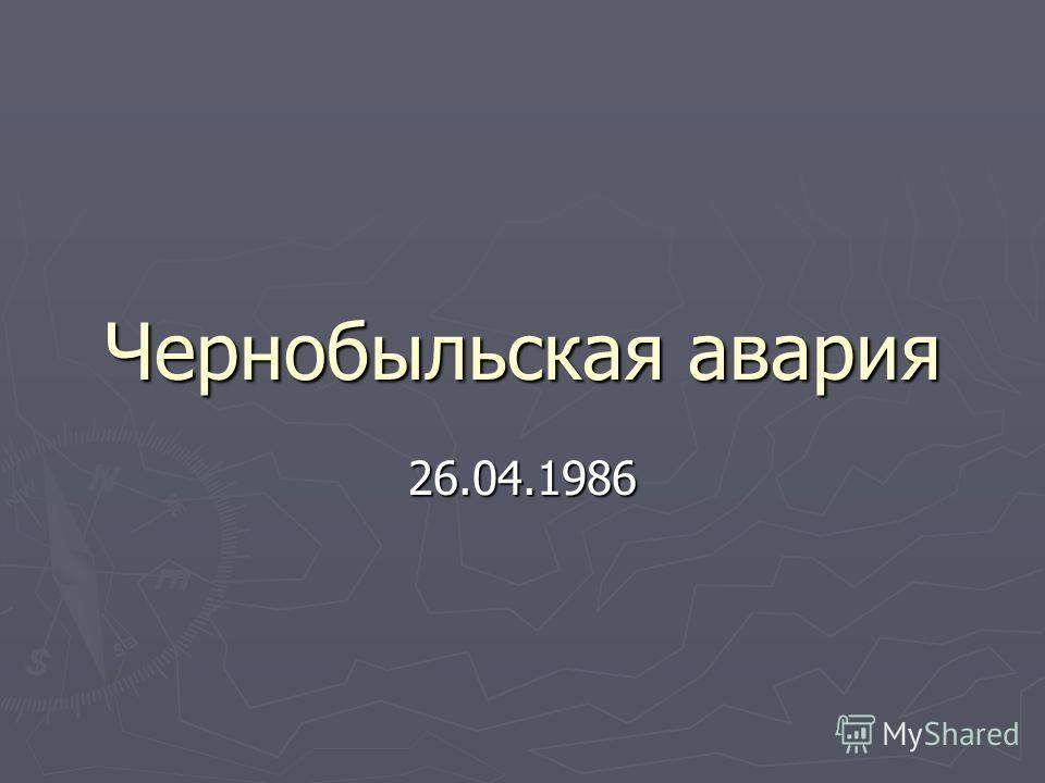 Чернобыльская авария 26.04.1986