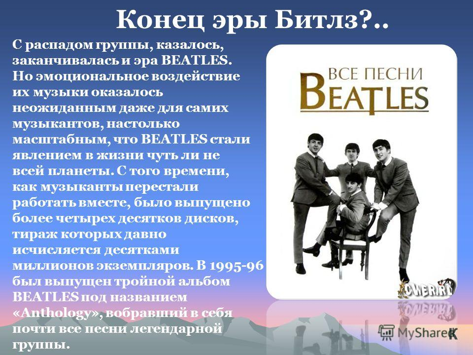 С распадом группы, казалось, заканчивалась и эра BEATLES. Но эмоциональное воздействие их музыки оказалось неожиданным даже для самих музыкантов, настолько масштабным, что BEATLES стали явлением в жизни чуть ли не всей планеты. С того времени, как му