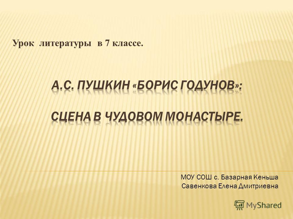 Урок литературы в 7 классе. МОУ СОШ с. Базарная Кеньша Савенкова Елена Дмитриевна