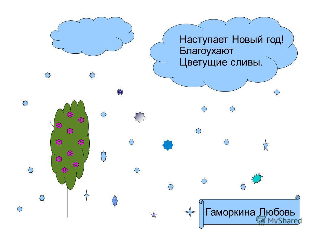 Гаморкина Любовь Наступает Новый год! Благоухают Цветущие сливы.