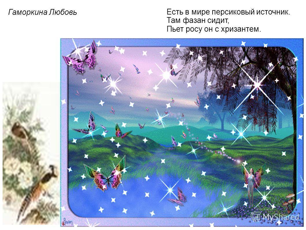 Гаморкина Любовь Есть в мире персиковый источник. Там фазан сидит, Пьет росу он с хризантем.