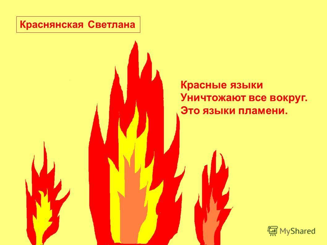 Красные языки Уничтожают все вокруг. Это языки пламени. Краснянская Светлана