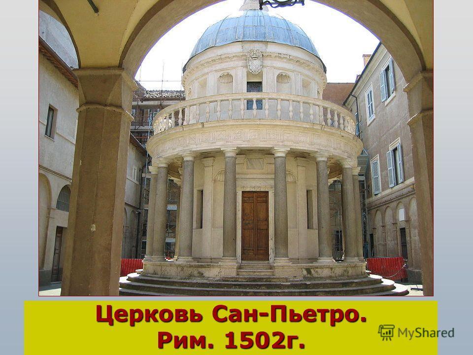 Церковь Сан-Пьетро. Рим. 1502г.