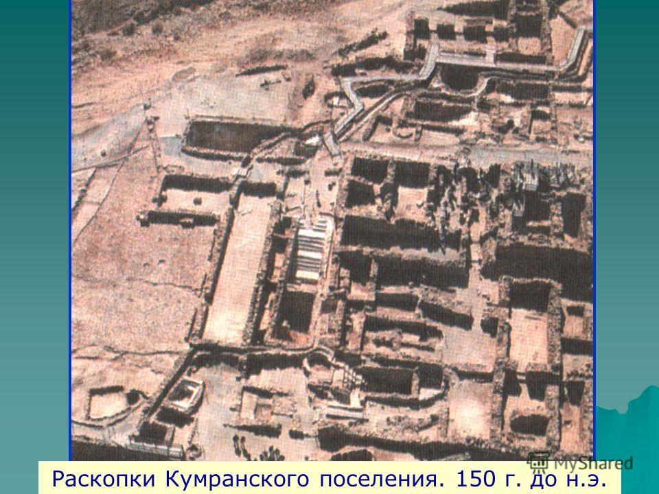Раскопки Кумранского поселения. 150 г. до н.э.
