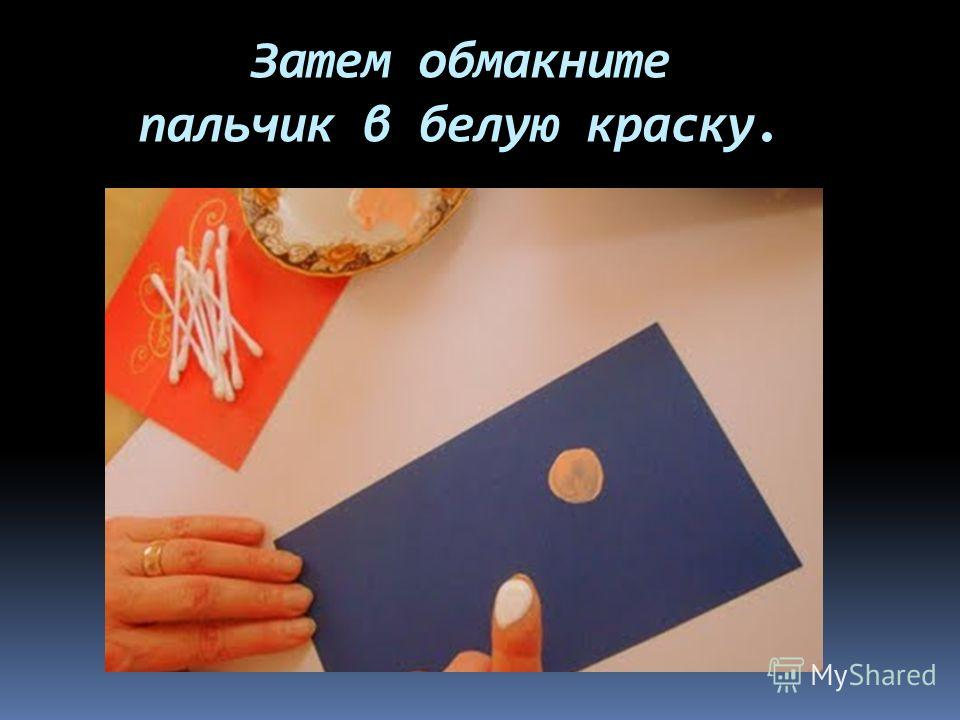 Затем обмакните пальчик в белую краску.