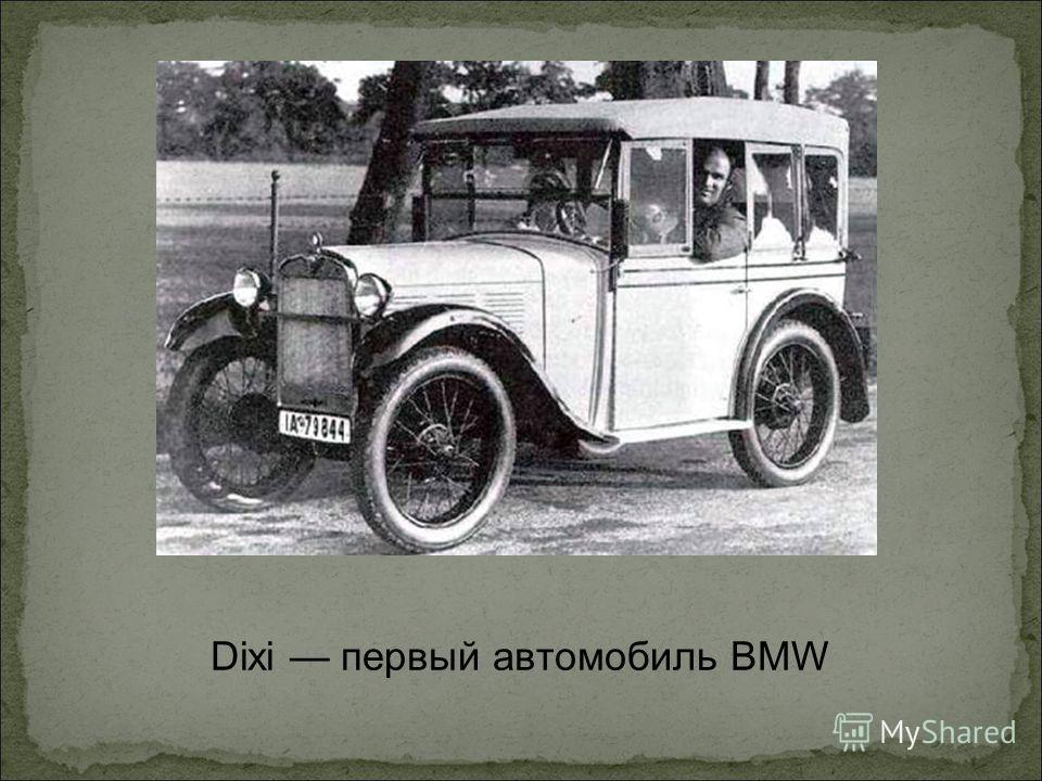 Dixi первый автомобиль BMW