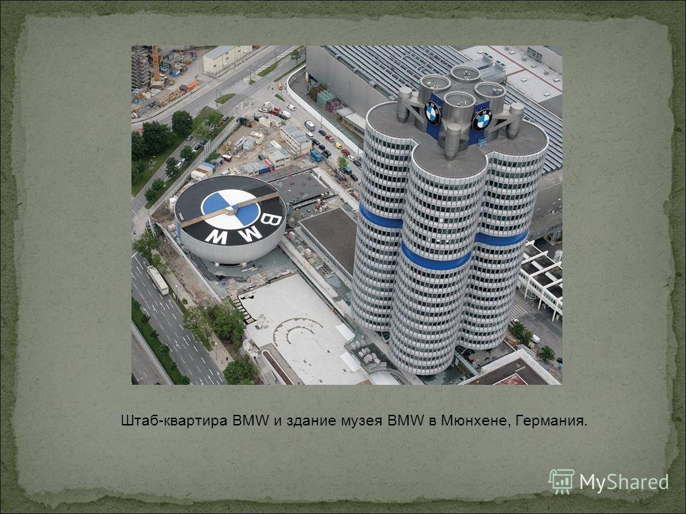 Штаб-квартира BMW и здание музея BMW в Мюнхене, Германия.