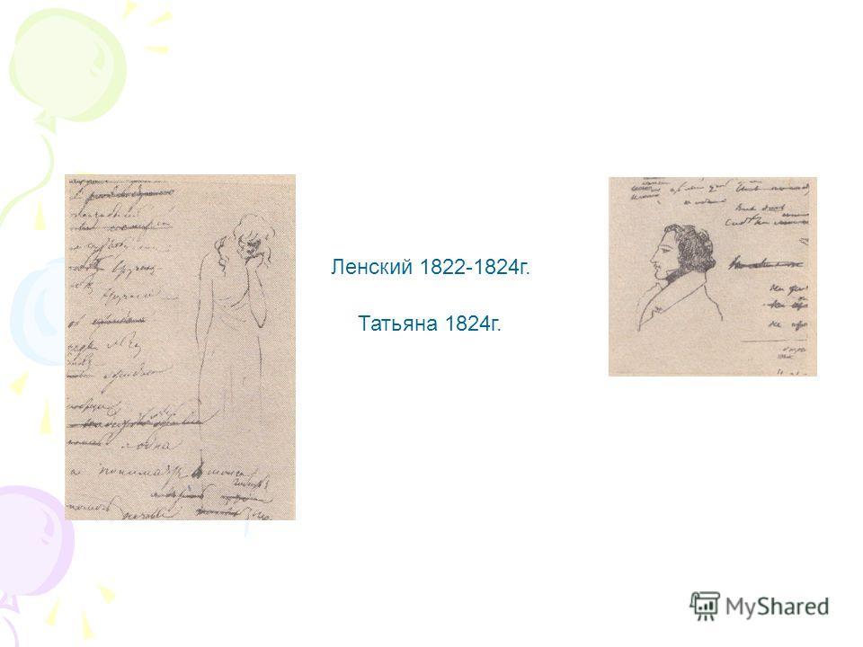 Татьяна 1824г. Ленский 1822-1824г.