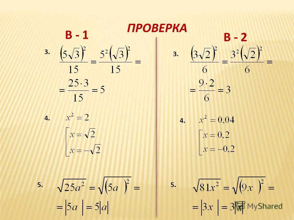 ПРОВЕРКА В - 1В - 2 1. Какое из чисел является рациональным: 2. Одна из точек, отмеченных на координатной прямой, соответствует числу Какая это точка? 798 АBCD