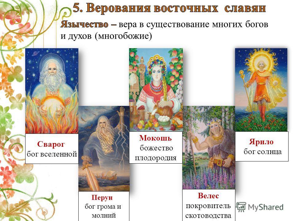 Сварог бог вселенной Перун бог грома и молний Мокошь божество плодородия Велес покровитель скотоводства Ярило бог солнца