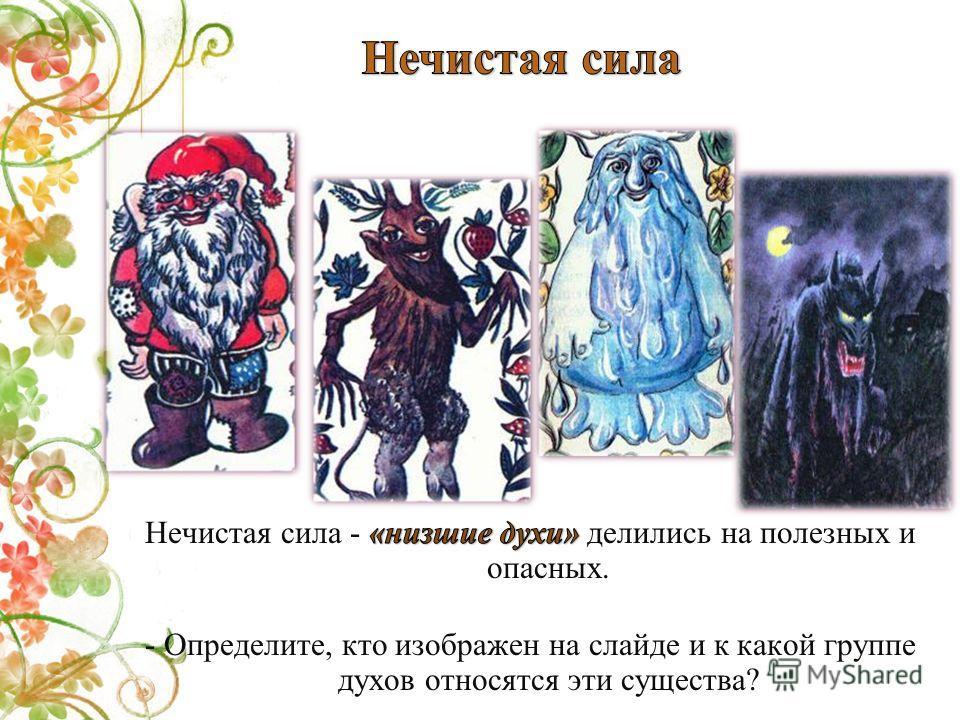 самое касается языческая нечистая сила славян День учителя это