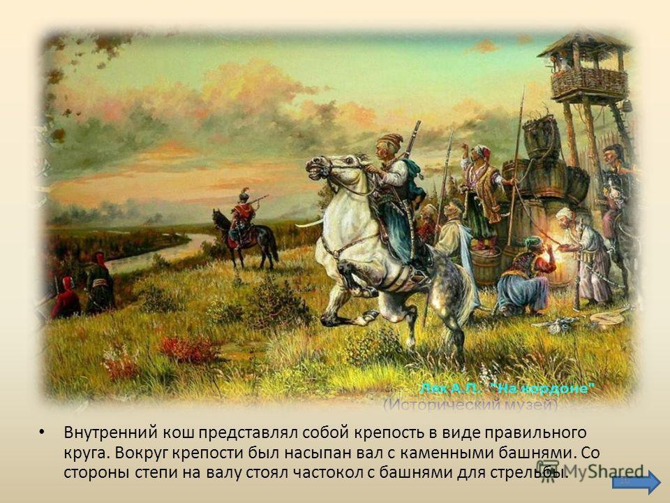 Внутренний кош представлял собой крепость в виде правильного круга. Вокруг крепости был насыпан вал с каменными башнями. Со стороны степи на валу стоял частокол с башнями для стрельбы. 10
