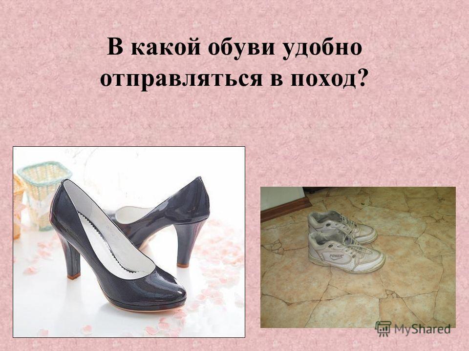 В какой обуви удобно отправляться в поход?