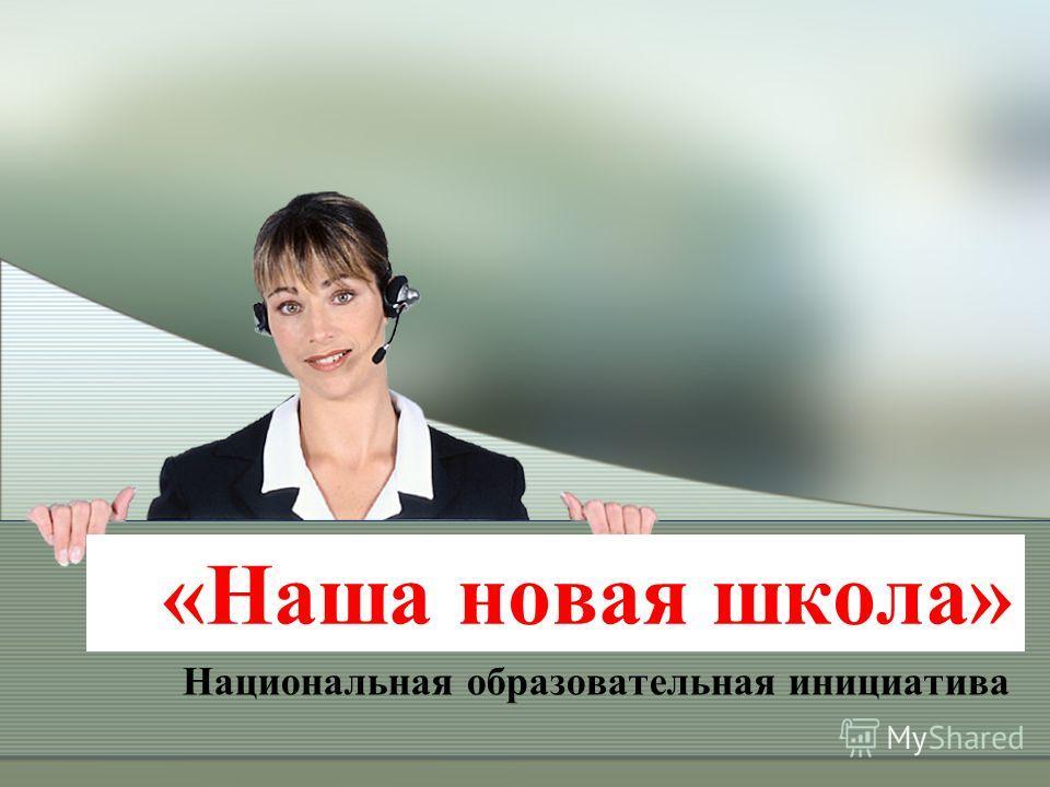 «Наша новая школа» Национальная образовательная инициатива