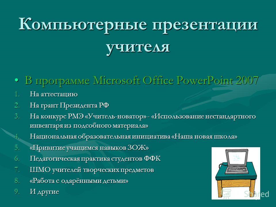 Компьютерные презентации учителя В программе Microsoft Office PowerPoint 2007В программе Microsoft Office PowerPoint 2007 1.На аттестацию 2.На грант Президента РФ 3.На конкурс РМЭ «Учитель-новатор» - «Использование нестандартного инвентаря из подсобн