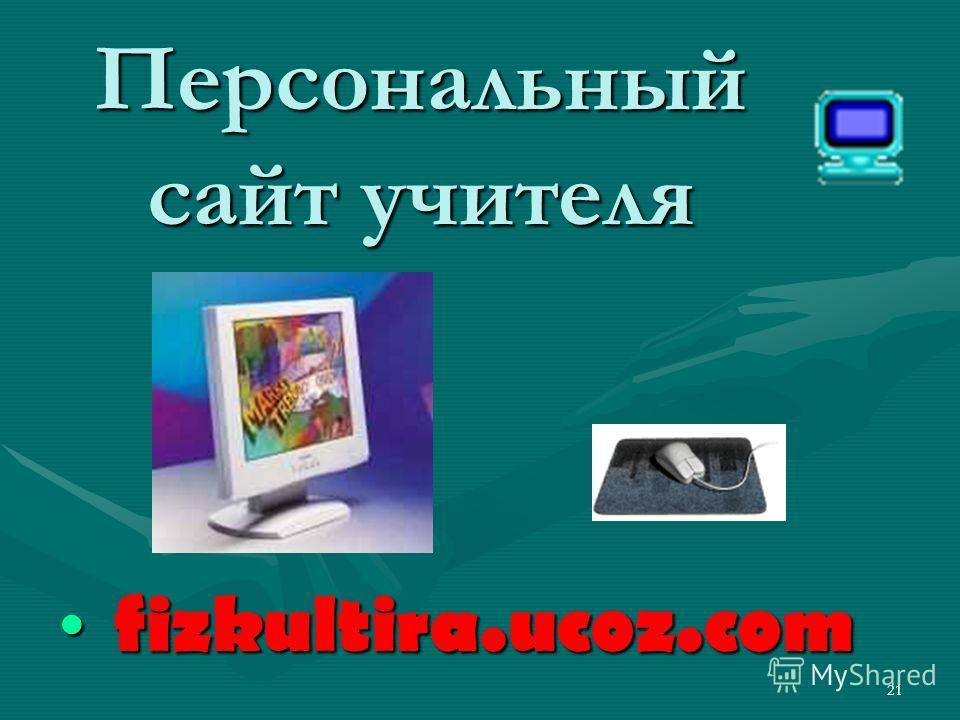Персональный сайт учителя fizkultira.ucoz.com fizkultira.ucoz.com 21