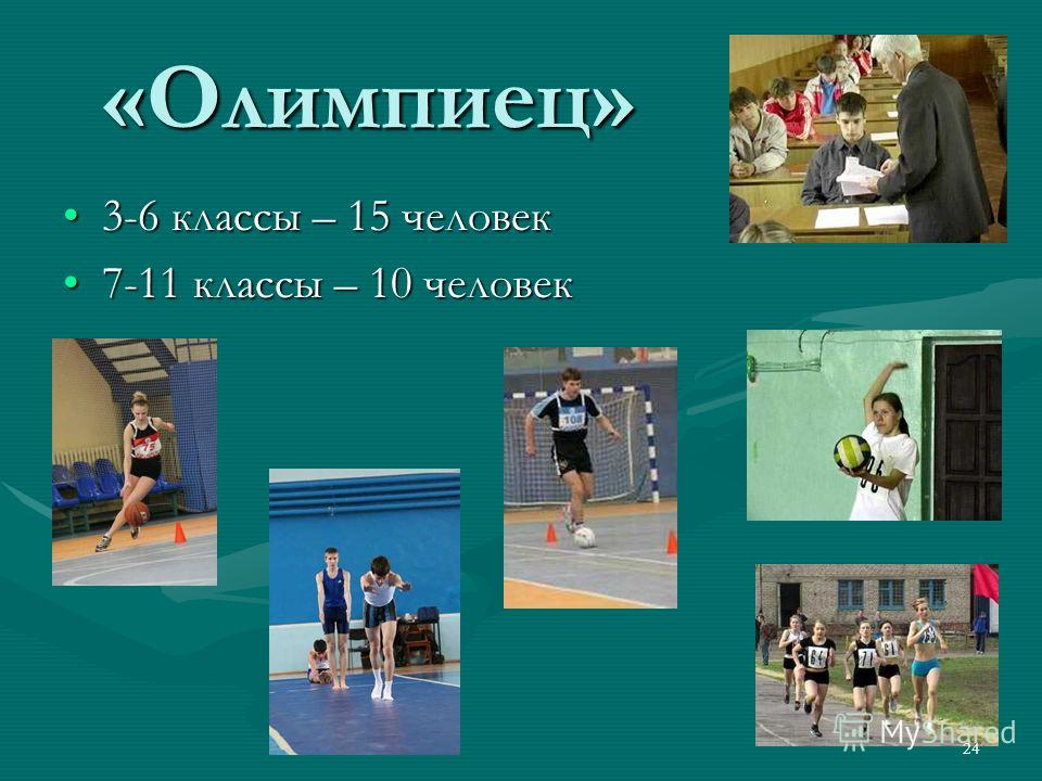 «Олимпиец» 3-6 классы – 15 человек3-6 классы – 15 человек 7-11 классы – 10 человек7-11 классы – 10 человек 24
