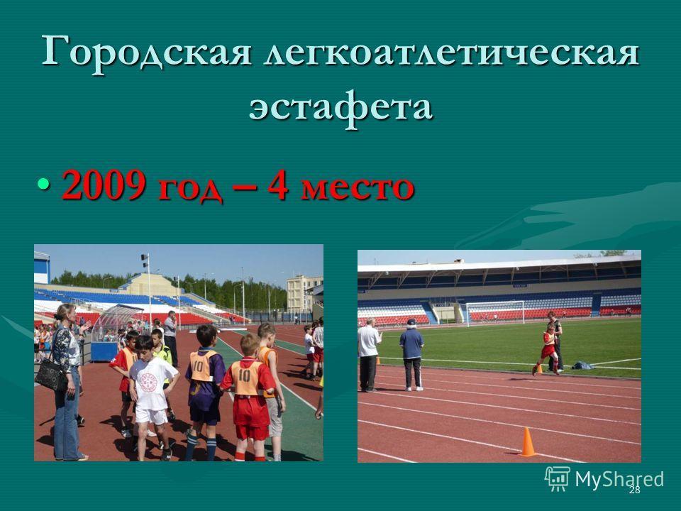 Городская легкоатлетическая эстафета 2009 год – 4 место 28