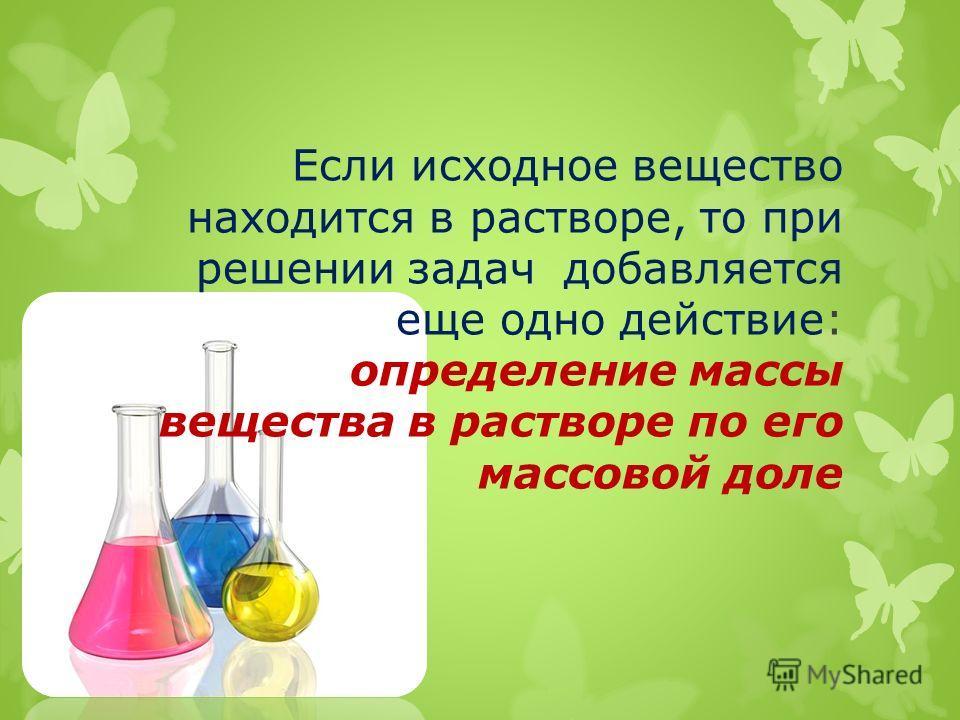 Повторим формулы: m(раствора) = ? × ρ m(раствора) = V × ρ