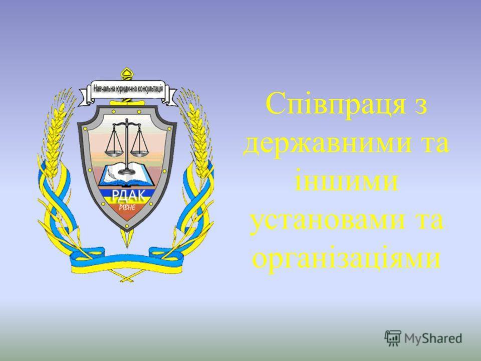 Співпраця з державними та іншими установами та організаціями