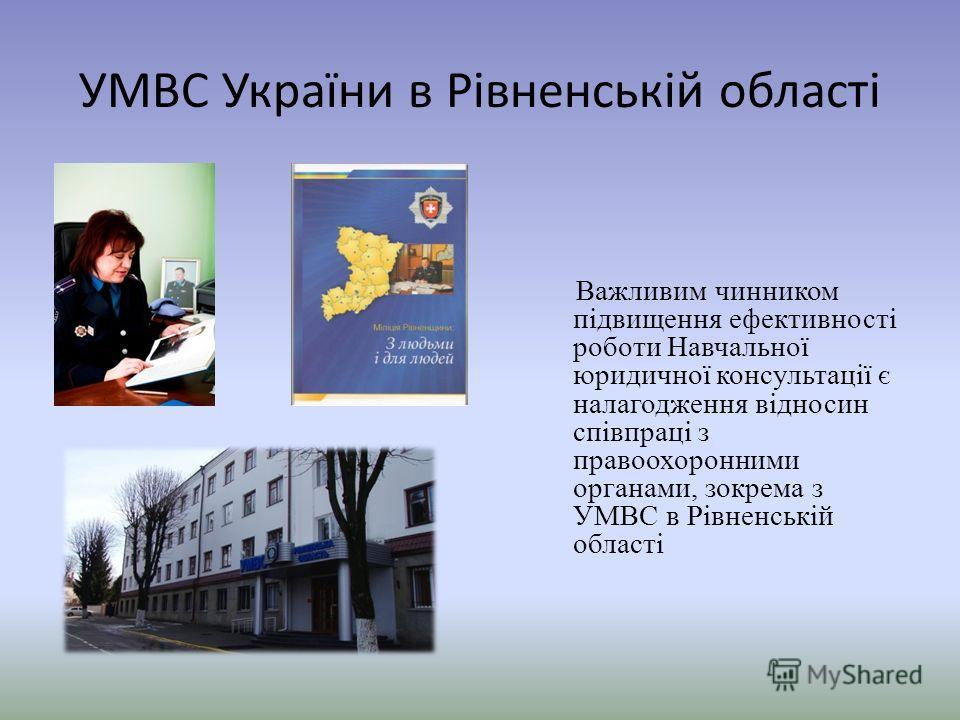 УМВС України в Рівненській області Важливим чинником підвищення ефективності роботи Навчальної юридичної консультації є налагодження відносин співпраці з правоохоронними органами, зокрема з УМВС в Рівненській області