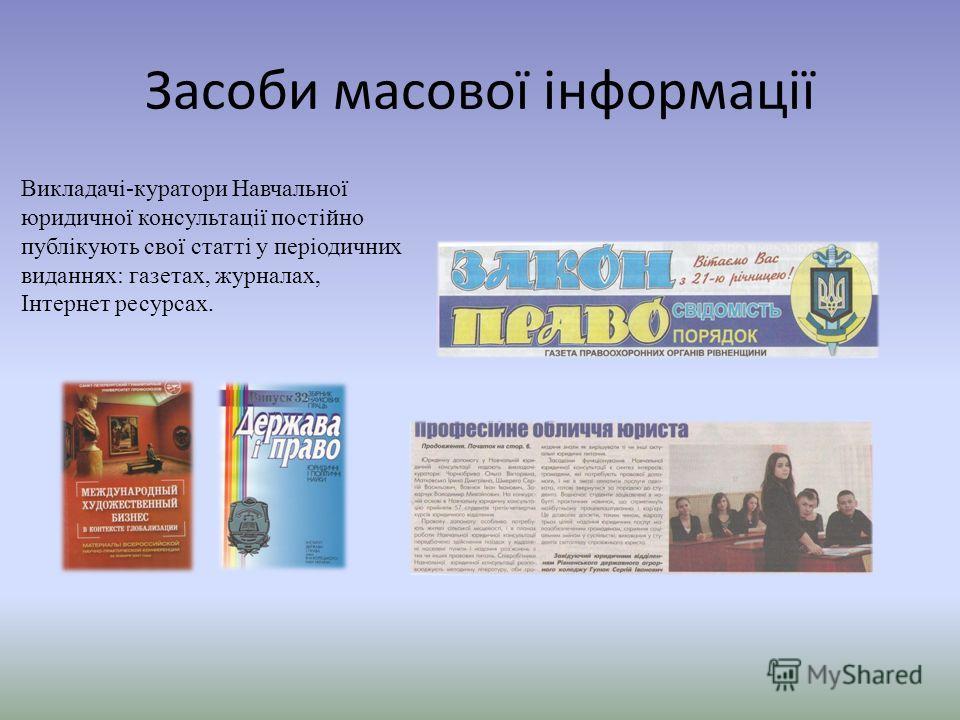 Засоби масової інформації Викладачі-куратори Навчальної юридичної консультації постійно публікують свої статті у періодичних виданнях: газетах, журналах, Інтернет ресурсах.