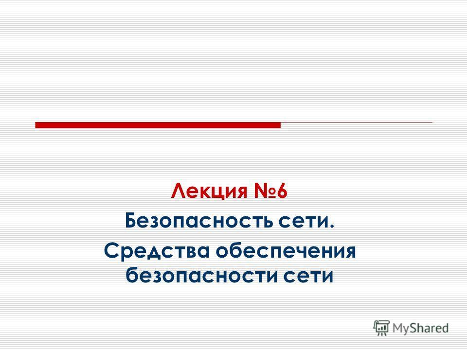 Лекция 6 Безопасность сети. Средства обеспечения безопасности сети