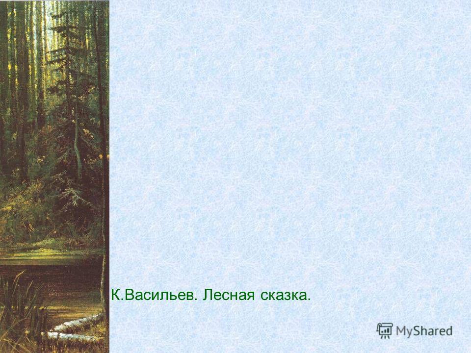 К.Васильев. Лесная сказка.