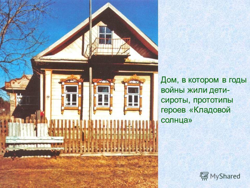 Дом, в котором в годы войны жили дети- сироты, прототипы героев «Кладовой солнца»