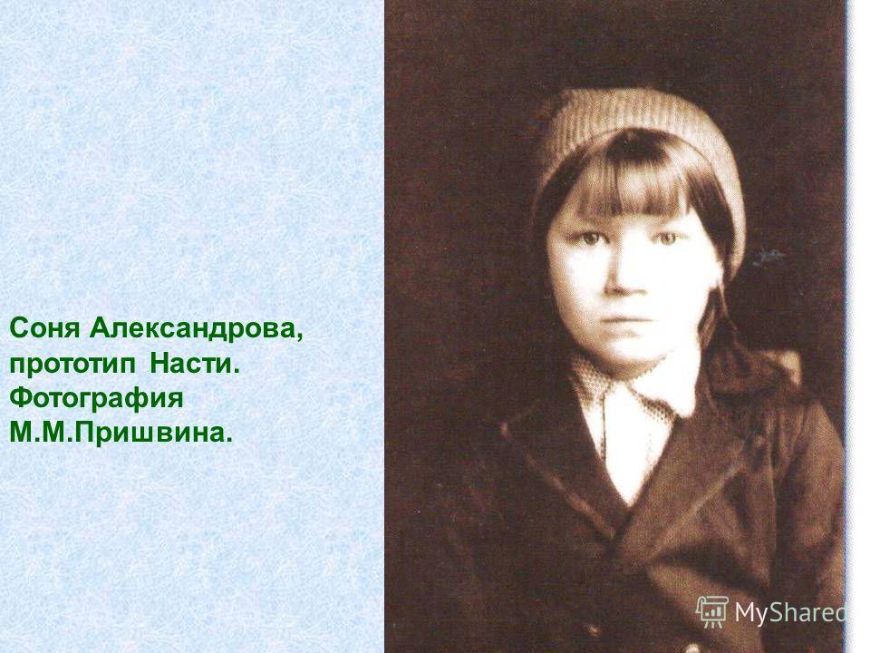 Соня Александрова, прототип Насти. Фотография М.М.Пришвина.