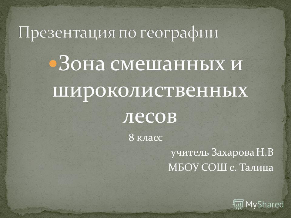 Зона смешанных и широколиственных лесов 8 класс учитель Захарова Н.В МБОУ СОШ с. Талица