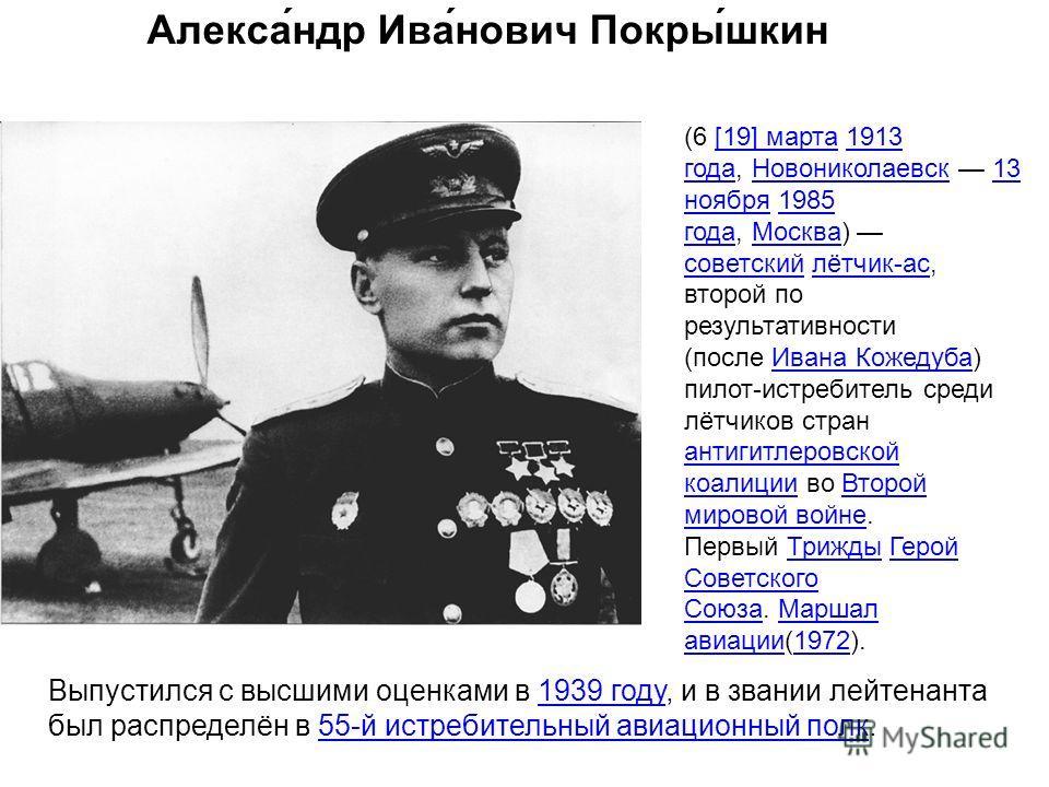 (6 [19] марта 1913 года, Новониколаевск 13 ноября 1985 года, Москва) советский лётчик-ас, второй по результативности (после Ивана Кожедуба) пилот-истребитель среди лётчиков стран антигитлеровской коалиции во Второй мировой войне. Первый Трижды Герой