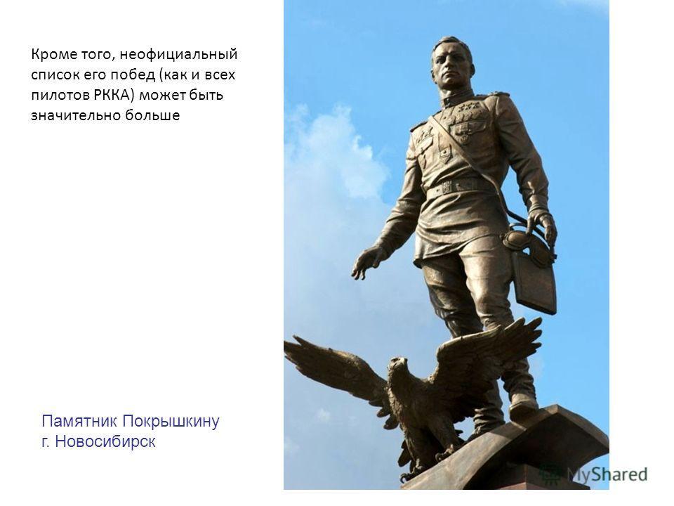 Памятник Покрышкину г. Новосибирск Кроме того, неофициальный список его побед (как и всех пилотов РККА) может быть значительно больше