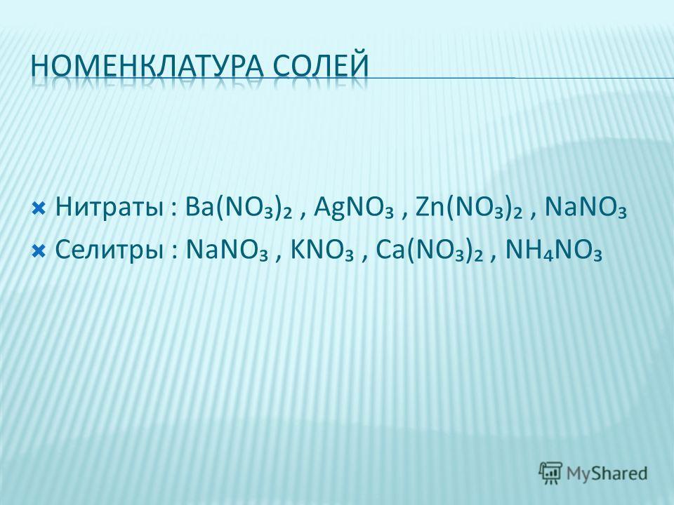 Нитраты : Ba(NO), AgNO, Zn(NO), NaNO Селитры : NaNO, KNO, Ca(NO), NHNO