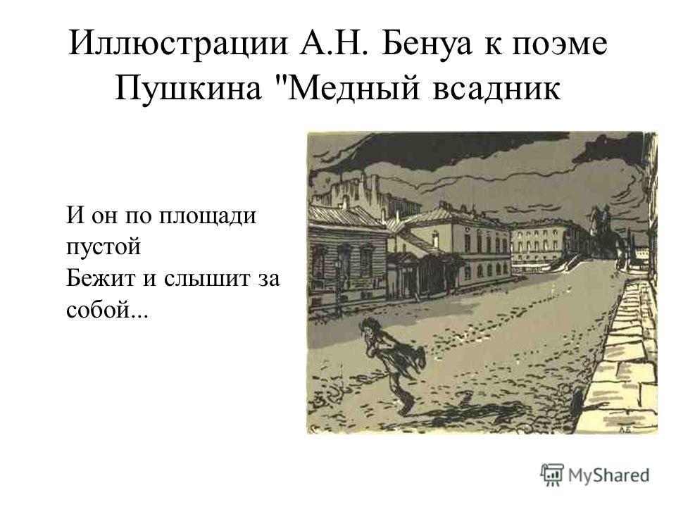 Иллюстрации А.Н. Бенуа к поэме Пушкина Медный всадник И он по площади пустой Бежит и слышит за собой...