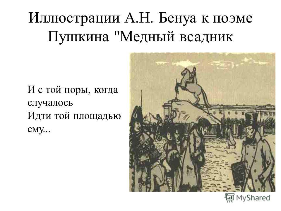 Иллюстрации А.Н. Бенуа к поэме Пушкина Медный всадник И с той поры, когда случалось Идти той площадью ему...