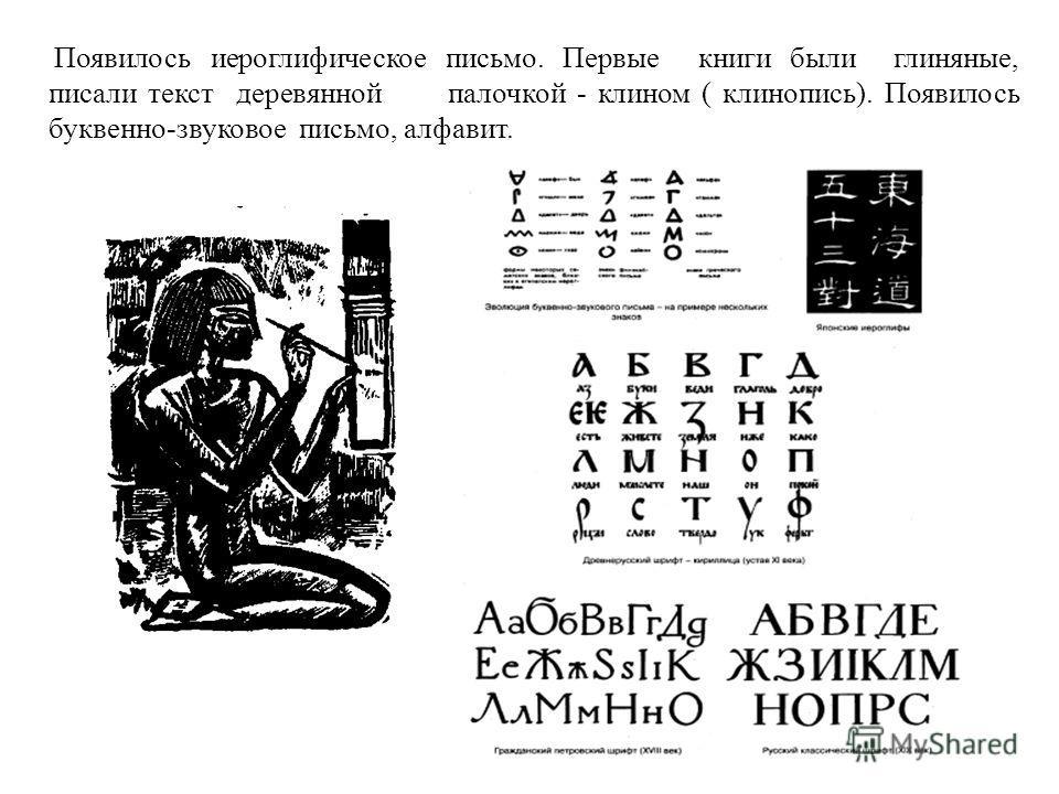 Появилось иероглифическое письмо. Первые книги были глиняные, писали текст деревянной палочкой - клином ( клинопись). Появилось буквенно-звуковое письмо, алфавит.